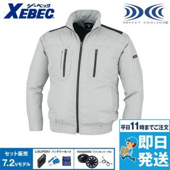 ジーベック XE98008SET [春夏用]空調服セット 長袖ブルゾン ポリ100%
