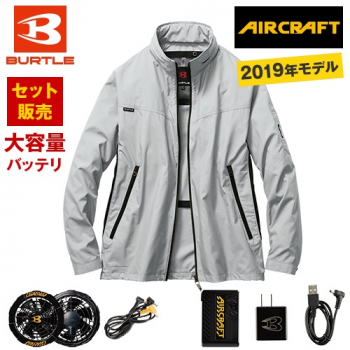 AC1111SET バートル エアークラ