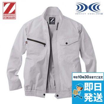 自重堂Z-DRAGON 74020 [春夏用]空調服 長袖ブルゾン