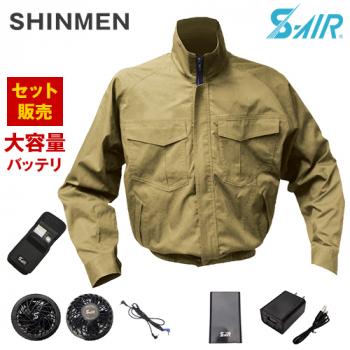 88300SET シンメン S-AIR