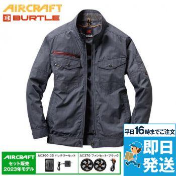 AC7141SET バートル エアークラフトセット[空調服] ブルゾン(男女兼用)