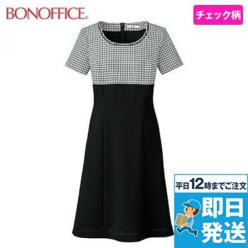 LO5704 BONMAX/アミティエ ワンピース チェック 36-LO5704