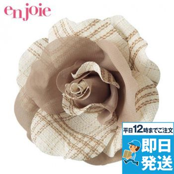 en joie(アンジョア) OP120 コサージュ ピン ベージュチェック 93-OP120