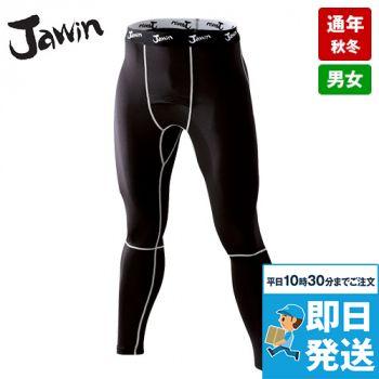52001 自重堂JAWIN 吸汗速乾ロングコンプレッションパンツ