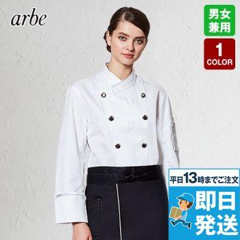 AS-8113 チトセ(アルベ) コックコート(男女兼用)