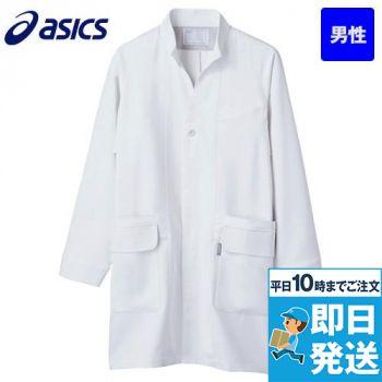 LKM701-0100 アシックス(asics) 長袖ドクターコート(男性用)