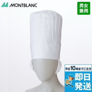 9-885 MONTBLANC コック帽たれ付(男女兼用)