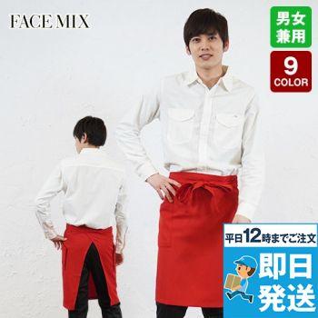 FK7170 FACEMIX ミドルエプロン(男女兼用)