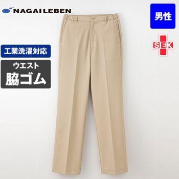HCS2433 ナガイレーベン(nagaileben) ナハル パンツ(男性用)