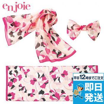 en joie(アンジョア) OP151 スカーフ 93-OP151