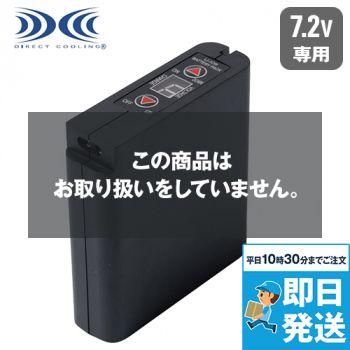 BTUL1 空調服 大容量バッテリー[単