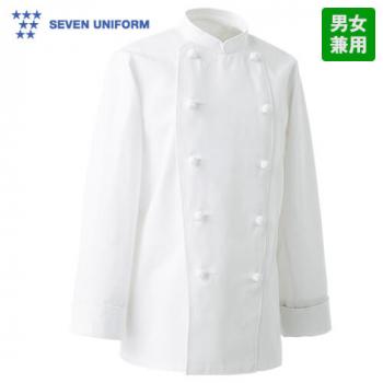 TA8100-0 セブンユニフォーム コックコート/長袖(男女兼用)