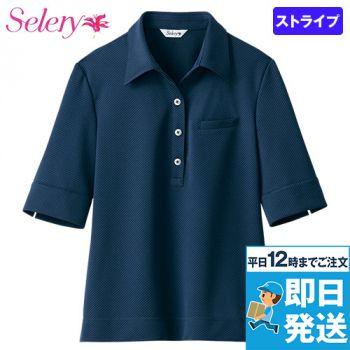 S-36951 36959 SELERY(セロリー) ニットポロシャツ ストライプ