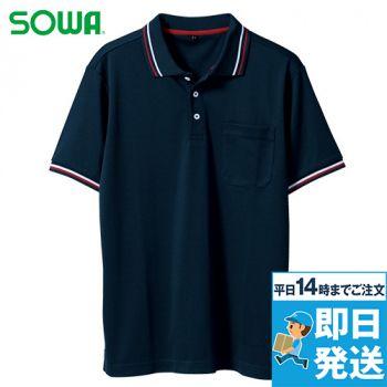 7035-51 桑和 半袖ポロシャツ(胸