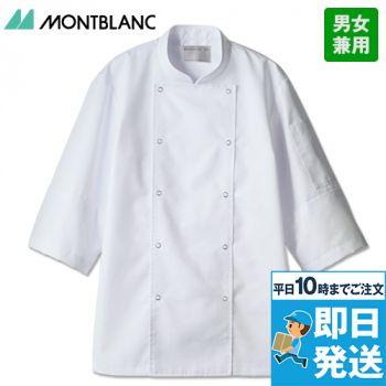 6-441 MONTBLANC コックコート/七分袖(男女兼用)