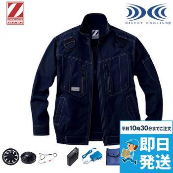 自重堂Z-DRAGON 74110SET [春夏用]空調服セット 綿100% 長袖ブルゾン