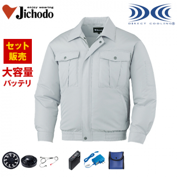 87000SET 自重堂 空調服 長袖ブルゾン ポリ100%
