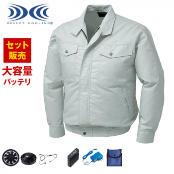 KU91710SET [春夏用]空調服セット 長袖ワークブルゾン(プラスチックドットボタン)