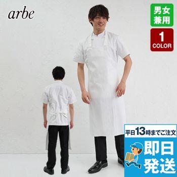 T-155 チトセ(アルベ) 綿100%厨房胸当てエプロンポケット無し(男女兼用)