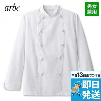 AS-6624 チトセ(アルベ) 長袖/コックコート(男女兼用) 涼しい 薄い