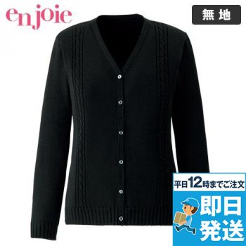 en joie(アンジョア) 3170 毛玉防止×静電気防止のケーブル編みカーディガン 93-3170