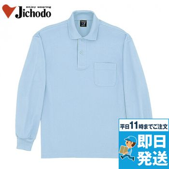 47604 自重堂 吸汗速乾長袖ドライポロシャツ(胸ポケット有り)
