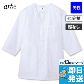AB-6401 チトセ(アルベ) 白衣/七分袖/襟なし(男性用)