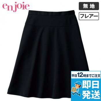 en joie(アンジョア) 51513 [通年]ソフトな膨らみと光沢感が魅力のフレアースカート 無地 93-51513