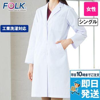 2530PO FOLK(フォーク) レディース診察衣シングル(女性用)