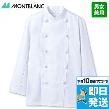6-615 MONTBLANC 長袖/コックコート(男女兼用)
