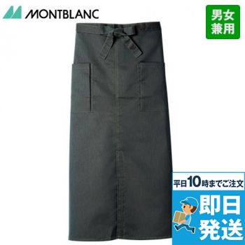 9-431 432 433 MONTBLANC ロングエプロン(男女兼用)