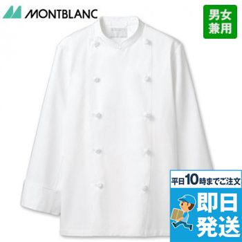 KS6621-2 MONTBLANC コックコート/長袖(男女兼用)
