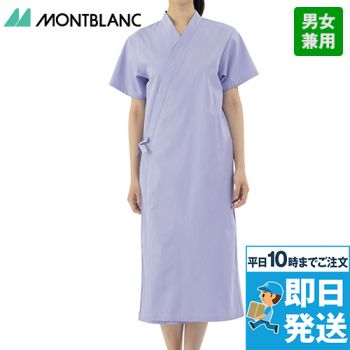 58-722 MONTBLANC 半袖検診衣(男女兼用)(ガウン式)SK