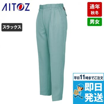 AZ6303 アイトス 裏綿 帯電防止エコレディースシャーリングツータックパンツ