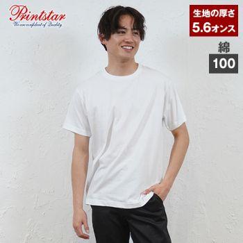 ヘビーウェイトTシャツ(男女兼用)