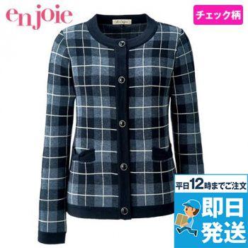en joie(アンジョア) 81800 柔らかい肌触りで目の詰まった暖かいチェック柄のニットジャケット 93-81800