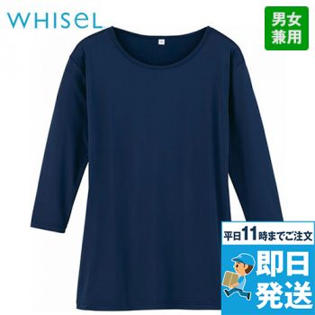 自重堂WHISEL WH90129 七分袖起毛インナーTシャツ