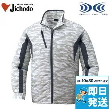 87060 自重堂 空調服 迷彩 長袖ジ