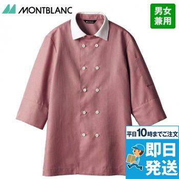 WC2631 MONTBLANC 七分袖コックシャツ(男女兼用)