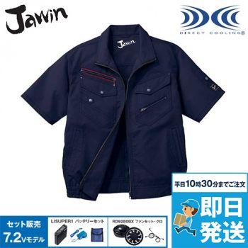 自重堂JAWIN 54040SET [春夏用]空調服セット 制電 半袖ブルゾンセット