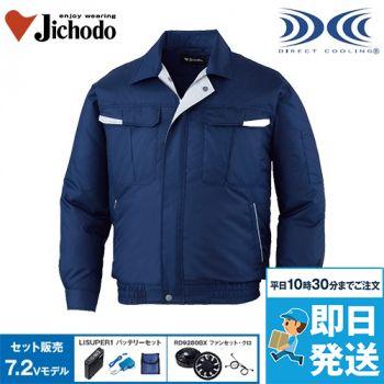 自重堂 87010SET [春夏用]空調服セット 長袖ブルゾン ポリ100%