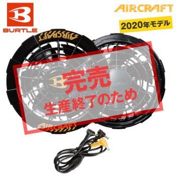 AC240 バートル エアークラフト[空調服] ファンユニット