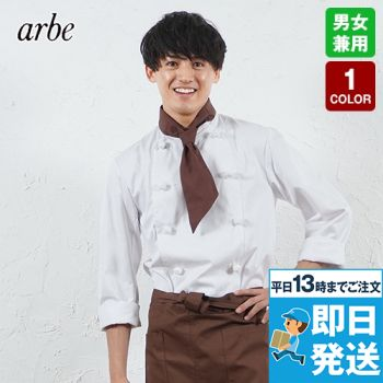 AS-110 チトセ(アルベ) 長袖/コックコート(男女兼用)