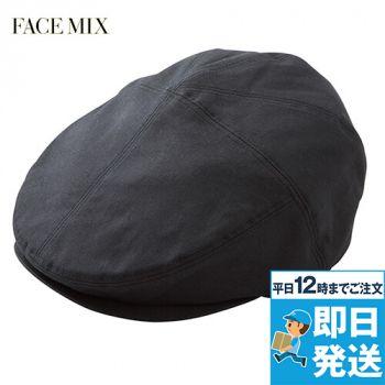 FA9653 FACEMIX ハンチング(男女兼用)