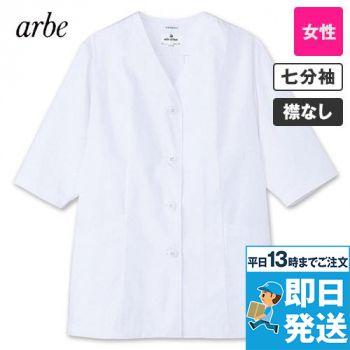 AB-6404 チトセ(アルベ) 七分袖/調理白衣(女性用) 襟なし