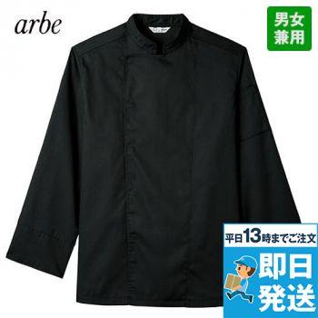 AS-8104 チトセ(アルベ) 長袖/コックコート(男女兼用)