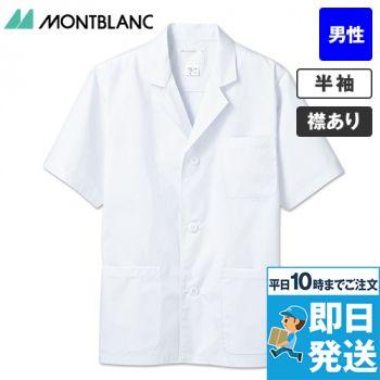 1-602 MONTBLANC 半袖/調理白衣(男性用)