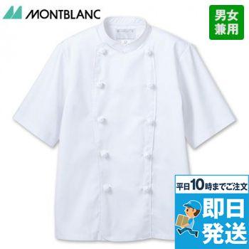6-722 MONTBLANC コックコート/半袖(男女兼用)