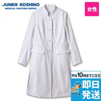JK113 JUNKO KOSHINO(コシノジュンコ) 長袖ドクターコート(女性用)