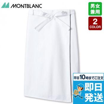 9-1291 1293 MONTBLANC サロンエプロン(男女兼用)